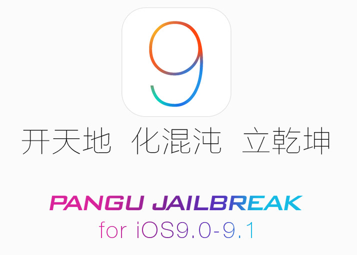 Pangu releases a jailbreak for iOS 9.1, Apple TV 4 jailbreak coming soon - Image 1