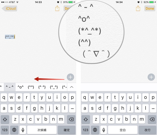 How to enable more emoticons on your iPhone and iPad - Image 5